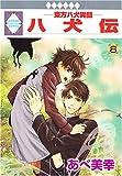 八犬伝-東方八犬異聞-(8) (冬水社・いち*ラキコミックス) (いち・ラキ・コミックス)