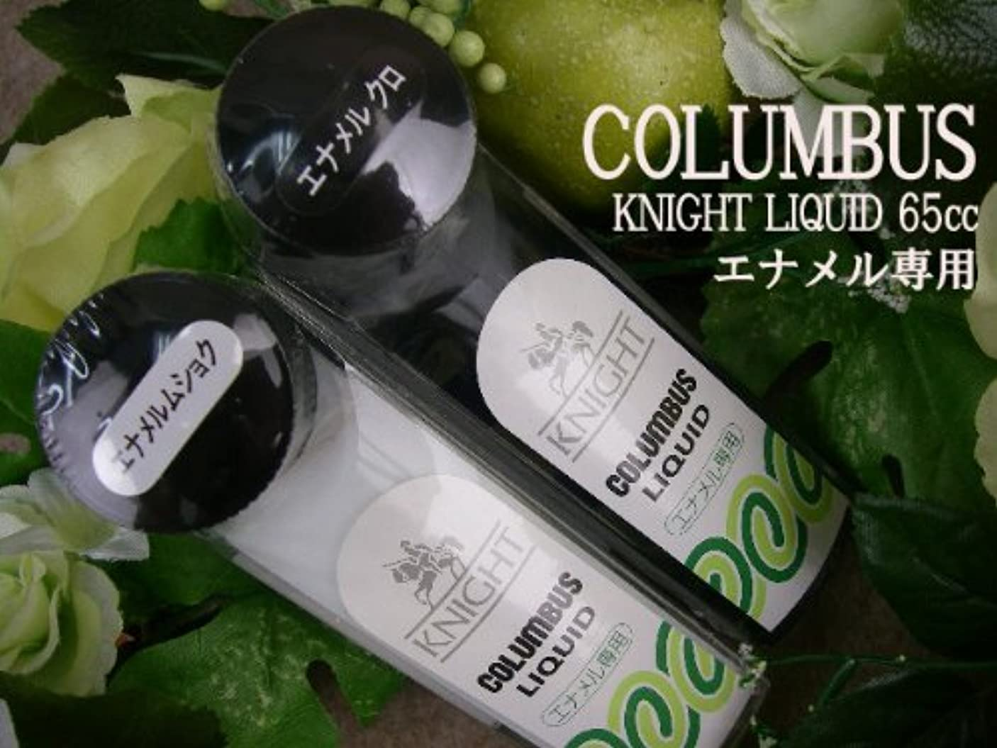 韓国語好意徹底的に[コロンブス] KNIGHT LIQUID 65cc エナメル専用 ナイト リキッド シューケアクリーム