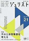 論究ジュリスト(2017年春号)No.21「特集 テロと非常事態を考える」 (ジュリスト増刊)