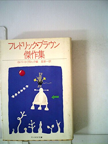 フレドリック・ブラウン傑作集 (1982年) (サンリオSF文庫)の詳細を見る