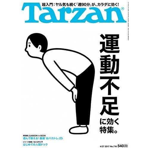 Tarzan (ターザン) 2017年 4月27日号 No.716 [運動不足に効く特集。] [雑誌]