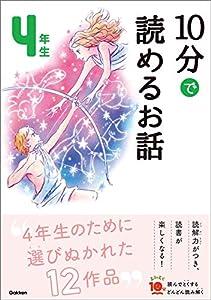 10分で読めるお話 4年生 (よみとく10分)