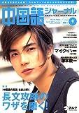 中国語ジャーナル 2007年 09月号 [雑誌]