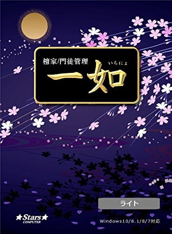 ハーネスうっかりしかし檀家/門徒管理「一如」ライト版[version10]