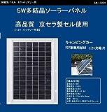 【 GWSOLAR ソーラーパネル5W 】太陽光パネル、京セラ製セル変換効率16.7%, 12vシステム 蓄電/キャンピングカー充電に最適、表面取付穴6個、ケーブル付属、簡単設置可 (期間限定キャンペーン実施中)
