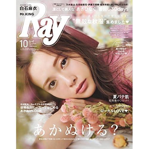 Ray(レイ) 2017年 10 月号 [雑誌]