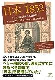 文庫 日本1852: ペリー遠征計画の基礎資料 (草思社文庫)