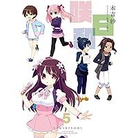 咲日和 5巻 (デジタル版ビッグガンガンコミックス)