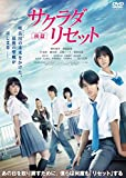 サクラダリセット 後篇[DVD]