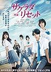 サクラダリセット後篇 [DVD]
