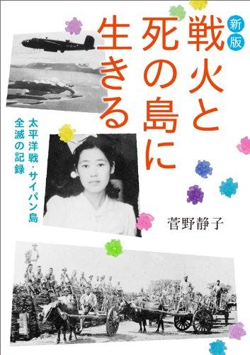 新版 戦火と死の島に生きる (偕成社文庫)の詳細を見る