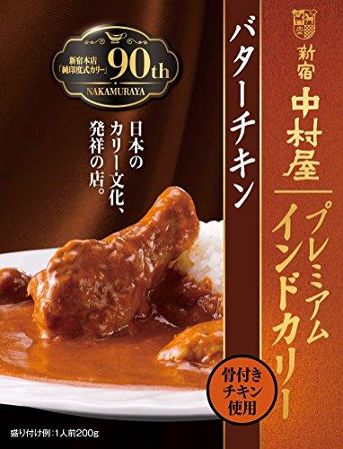 新宿中村屋 プレミアムインドカリー バターチキン 200g