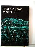 私記キスカ撤退 (1971年)