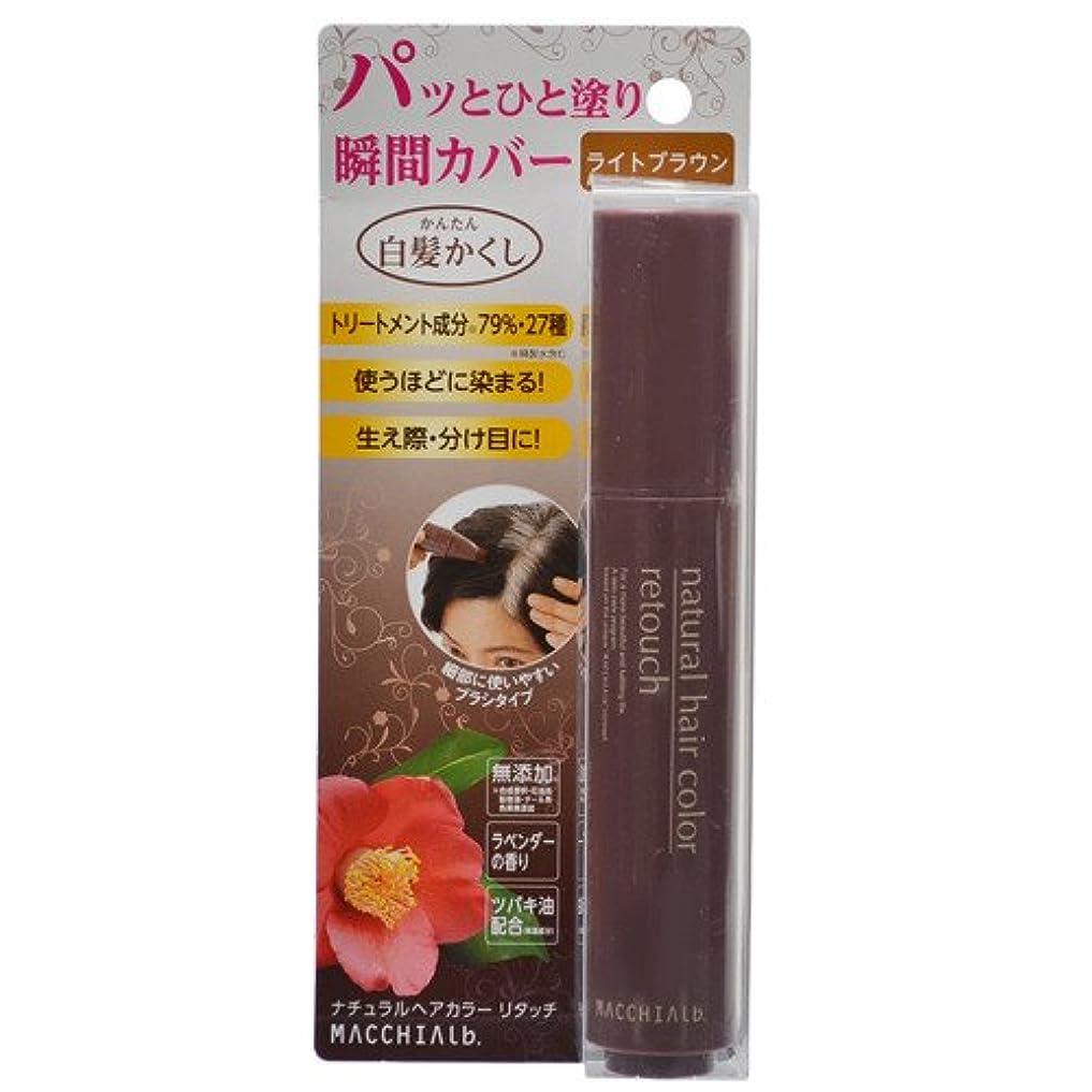 刺繍バッジ柔らかさマキアレイベル ナチュラルヘアカラー リタッチ ライトブラウン 20g
