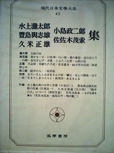 現代日本文学大系〈45〉水上滝太郎,豊島与志雄,久米正雄,小島政二郎,佐佐木茂索集 (1973年)の詳細を見る