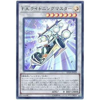 遊戯王/第10期/EXTRA PACK 2018/EP18-JP028 F.A.ライトニングマスター 【ウルトラレア】