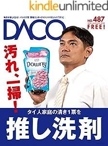 タイでお洗濯!おすすめの洗剤は? DACO487號 2018年8月20日発行