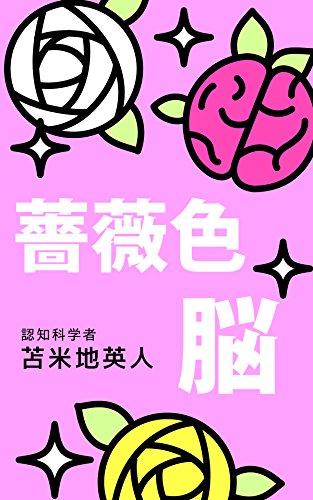 薔薇色脳〜悩みが1分で解決できる人生好転50のメソッド