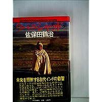 ウパニシャッド (1979年)