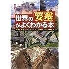 世界の「要塞」がよくわかる本 (PHP文庫)