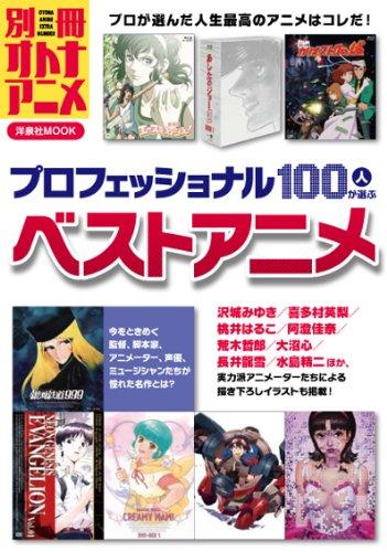 別冊オトナアニメ プロフェッショナル100人が選ぶベストアニメ (洋泉社MOOK)の詳細を見る
