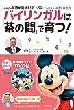 DVD付 バイリンガルは「茶の間」で育つ! ―どの子も英語が話せる!  ディズニー大好きキッズ8つの法則