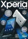 ソニー・エリクソン公式 Xperiaガイドブック (日経BPパソコンベストムック)