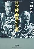 日本陸海軍の生涯―相剋と自壊 (文春文庫)