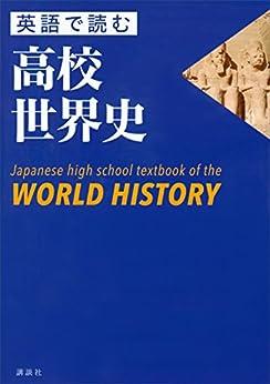 [シュア]の英語で読む高校世界史 Japanese high school textbook of the WORLD HISTORY