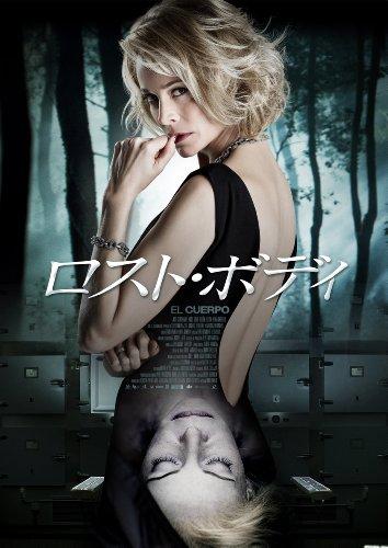 ロスト・ボディ Blu-ray
