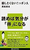 損したくないニッポン人 (講談社現代新書)