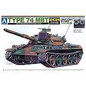 青島文化教材社 1/48 リモコンAFVシリーズ No.4 陸上自衛隊 74式戦車 プラモデル