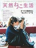 天然ねこ生活 (CHIKYU-MARU MOOK 別冊天然生活)