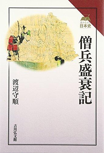 僧兵盛衰記 (読みなおす日本史)の詳細を見る