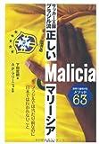 サッカー王国ブラジル流正しいマリーシア―世界で通用するメソッド63 ブラジルでは当たり前なのに日本では行われないこと 画像