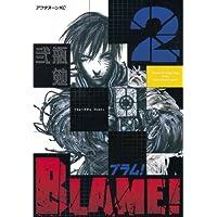 BLAME!(2) (アフタヌーンコミックス)