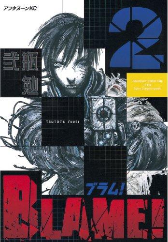 BLAME!(2) (アフタヌーンコミックス)の詳細を見る
