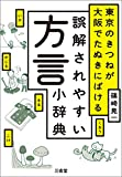 東京のきつねが大阪でたぬきにばける 誤解されやすい方言小辞典