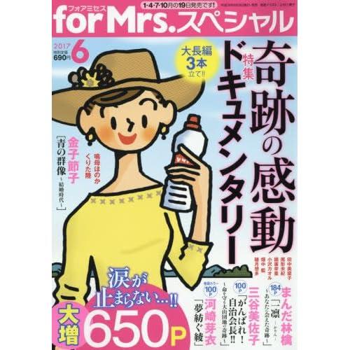 for Mrs.スペシャル 2017年 06 月号 [雑誌]