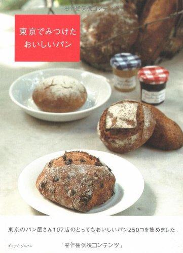 東京でみつけたおいしいパンの詳細を見る
