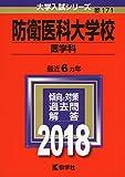 防衛医科大学校(医学科) (2018年版大学入試シリーズ)