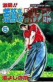 激闘!! 荒鷲高校ゴルフ部(5) (少年チャンピオン・コミックス)
