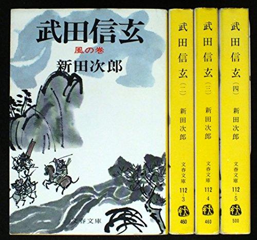 武田信玄 全4巻セット (文春文庫)