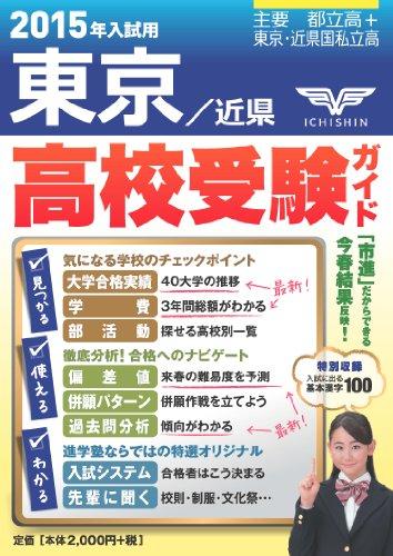 高校受験ガイド 2015年入試用 東京・近県