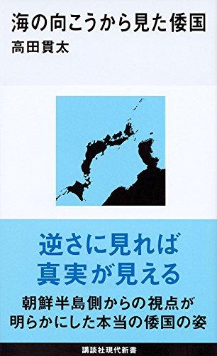 海の向こうから見た倭国 (講談社現代新書)