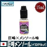 【ベプログ】ベプリキ 15ml (巨峰メンソール)