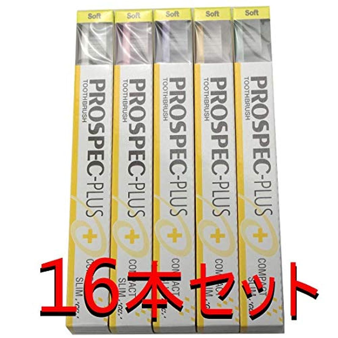 シャッフル火山ゾーンGC プロスペック 歯ブラシプラス コンパクトスリム S (16本セット)