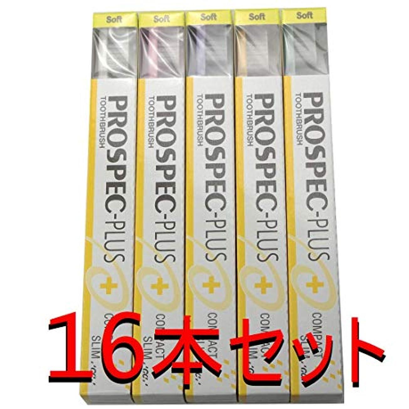 チャート固体褒賞GC プロスペック 歯ブラシプラス コンパクトスリム S (16本セット)