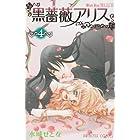 黒薔薇アリス 4 (プリンセスコミックス)