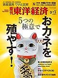 週刊東洋経済 2017年3/11号 [雑誌](5つの極意でおカネを殖やす! )